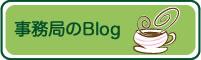 事務局のBlog